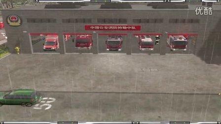 【游戏】Em4 China mod 模拟火警