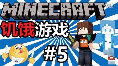 螃蟹+STlMinecraftl我的世界饥饿游戏l#5l观战模式!