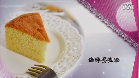 【玩美蛋糕裱花】教学视频2:海绵蛋糕坯