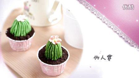 【玩美蛋糕裱花】教学视频17:仙人掌