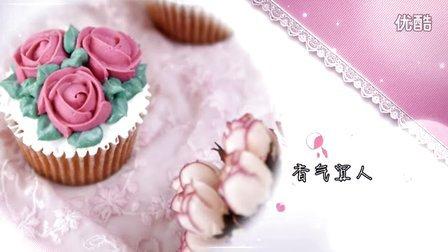 【玩美蛋糕裱花】教学视频19:香气宜人