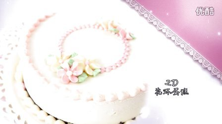 【玩美蛋糕裱花】教学视频24: 2D花环