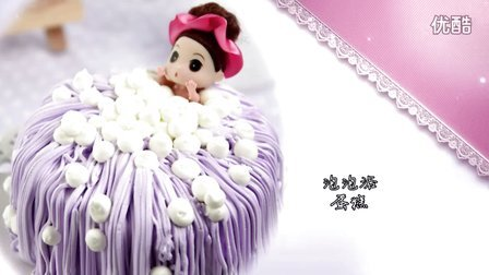 【玩美蛋糕裱花】教学视频26:泡泡浴蛋糕