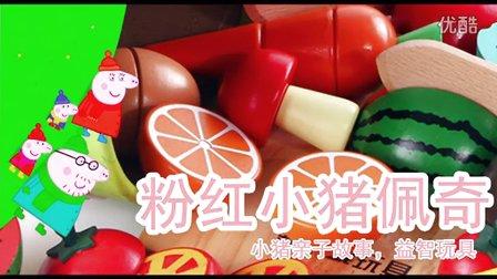 粉红猪小妹佩奇帮妈妈做家务 小猪佩奇peppa pig益智玩具水果切切乐 佩佩猪有趣故事