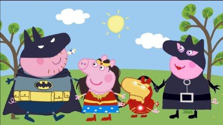 粉红猪小妹家的化妆派对 蝙蝠侠 钢铁侠 神奇女侠 猫女