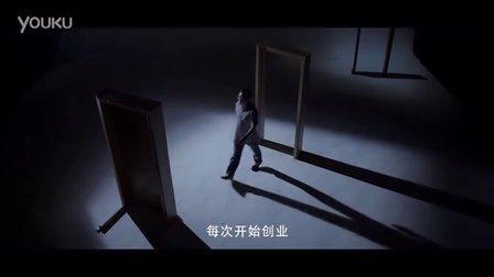 爱空间总裁个人形象宣传片-情怀篇