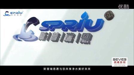 深圳企业宣传片-斯普瑞恩净水器宣传片-深圳赛维影视