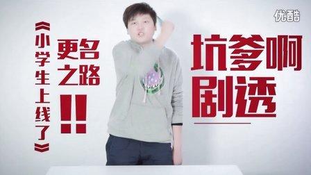 小学生上线了番外:冒死揭露节目改名黑幕!