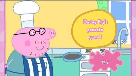 亲子游戏 粉红猪小妹 爸爸猪做早餐松饼 玩游戏 学英文 小猪佩奇