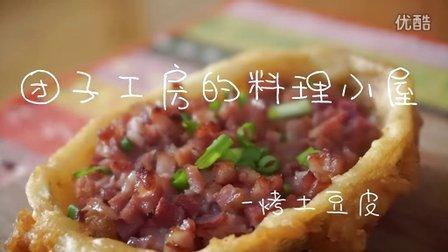 【团子工房】烤土豆皮