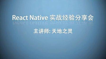 React Native实战经验北京分享会