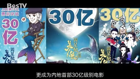 【原创】内地票房:周星驰《美人鱼》狂飙30亿+人民币