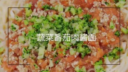 锻炼宝宝咀嚼能力 蔬菜番茄肉酱面