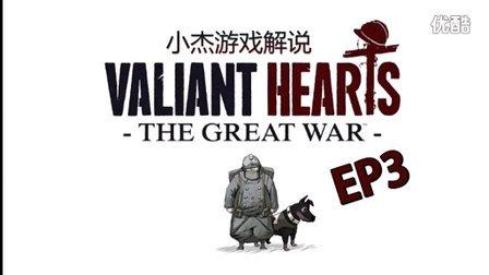 【小杰单机】Valiant Hearts:The Great War《勇敢的心:世界大战》第三期 潜入敌军后方。向逍遥小枫、逆风笑、抽风大大致敬!