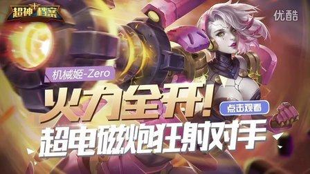 【超神档案】机械姬-Zero火力全开!陈老湿用超电池炮狂射对手!