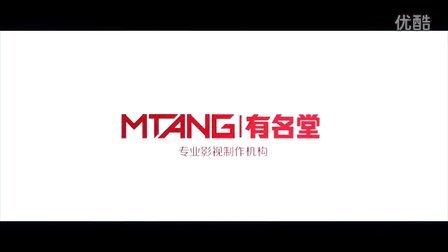 有名堂文化传播形象宣传片(2016版)