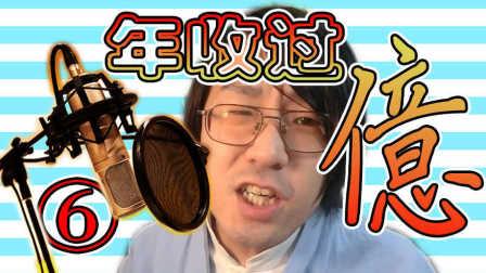 【绅士大概一分钟】⑥日本声优年收过亿