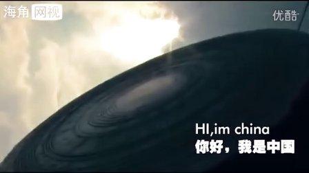 《你好,我是中国》