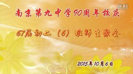 南京第九中学90周年校庆1967届初二(6)班师生聚会