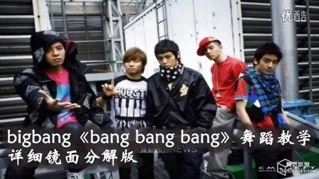 bigbang《bang bang bang》舞蹈镜面详细分解教学