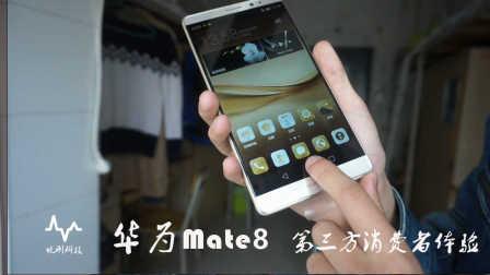 华为Mate8(高配版)第三方消费者全体验