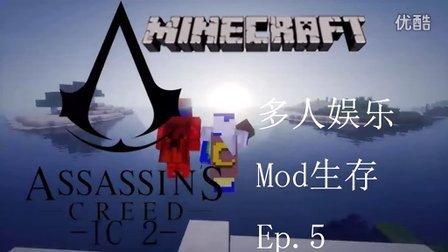【我的世界】【KaoShen】多人娱乐mod生存 Ep.5