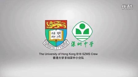 2016深圳中学成人礼 香港大学献礼视频 删减版