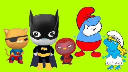 粉红猪小妹 海底小纵队 化妆派对 蝙蝠侠 超人 蜘蛛侠 蓝精灵