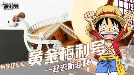 【评头论足】万代 超合金 海贼王 黄金梅利号 模型