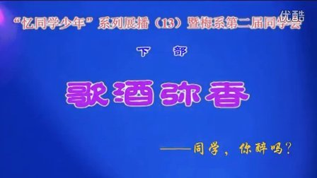 第二届同学会【下部】DVD