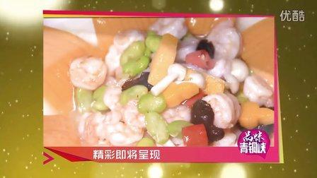 品味青铜峡003期 葵花养生鲜虾球