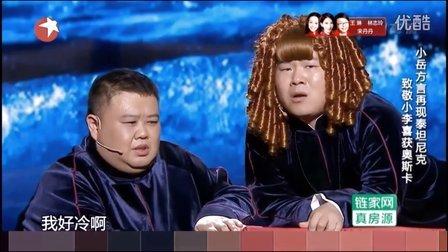 岳云鹏孙越相声5-8期合集 欢乐喜剧人第二季