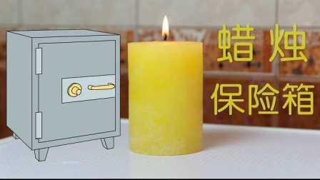 连小偷都想不到的地方 蜡烛保险箱 生活小技巧 DIY 手工