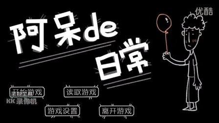 【舞-吃草的鱼】阿呆的日常-警察蜀黍做的游戏,防诈骗宣传