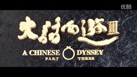 电影《大话西游3》 先行版预告片  周星驰
