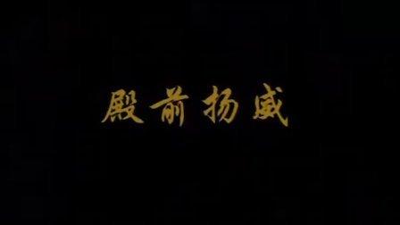 少年包青天.周杰版.-殿前扬威-第22集