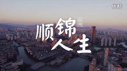 「顺锦人生」真映像婚礼电影出品