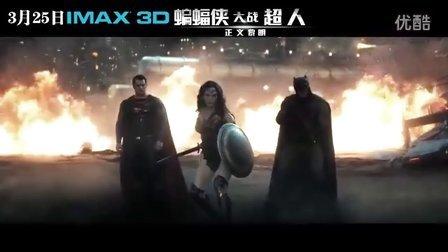 蝙蝠侠大战超人:正义黎明  中文版IMAX预告片1