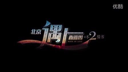 北京遇上西雅图之不二情书 北影节版预告片