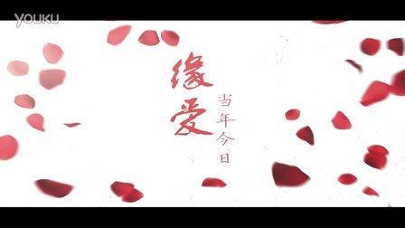 《缘爱》华琪坊励志微电影