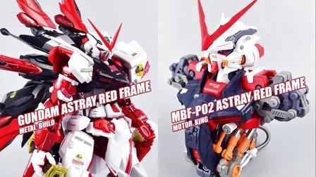 【评头论足】第62期 万代 METAL BUILD 红色异端高达+飞行背包+MOTORKING红色异端胸像