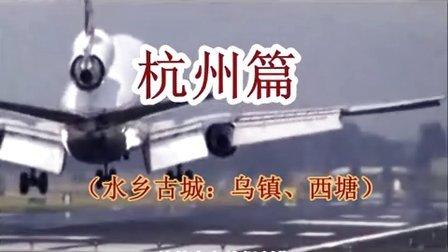 穿越江南华东五市之旅---乌镇、西塘