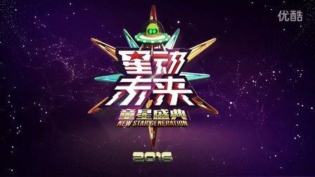 《星动未来·童星盛典》选拔赛   李小璐也来加油助威