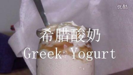 希腊酸奶 Greek Yogurt 大地赐予的美味