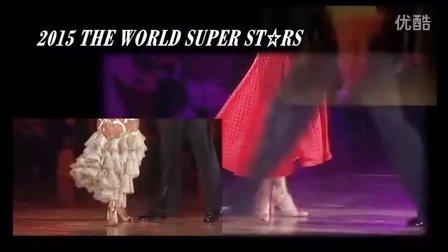拉丁舞欣赏 2015 WSSDF 世界超级巨星拉丁舞表演完整版