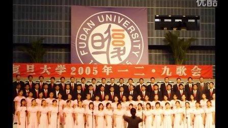 2005年复旦大学一二·九歌会(志德书院—《怒吼吧,黄河》)