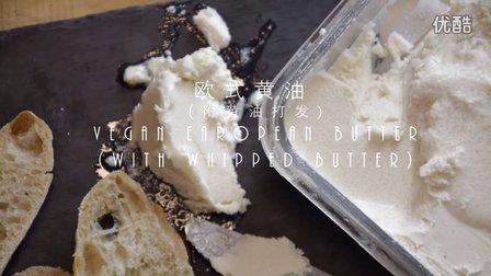【奶类食验】自制欧式黄油/发酵黄油(附打发黄油)