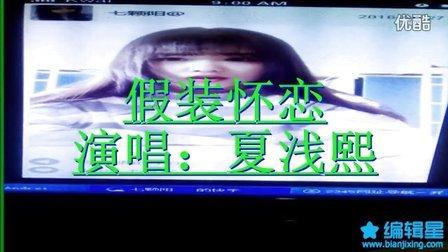 假装怀恋MV字幕版