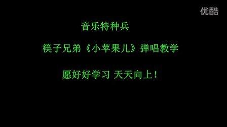 音乐特种兵《小苹果》吉他弹唱教学 筷子兄弟