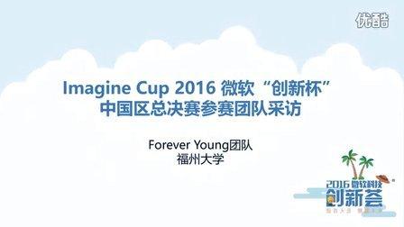 微软创新杯参赛团队采访-福州大学Forever Young团队